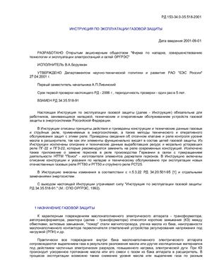 РД 153-34.0-35.518-2001 Инструкция по эксплуатации газовой защиты