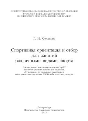 Семенова Г.И. Спортивная ориентация и отбор для занятий различными видами спорта