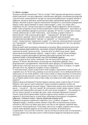 Відповіді до екзамену з літературознавства КНУ (Яровий)