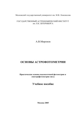 Миронов А.В. Основы астрофотометрии. Практические основы высокоточной фотометрии и спектрофотометрии звезд