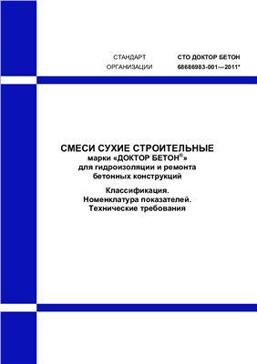 СТО ДОКТОР БЕТОН 6868983-001-2011 Смеси сухие строительные марки ДОКТОР БЕТОН для гидроизоляции и ремонта бетонных конструкций. Классификация. Номенклатура показателей. Технические требования