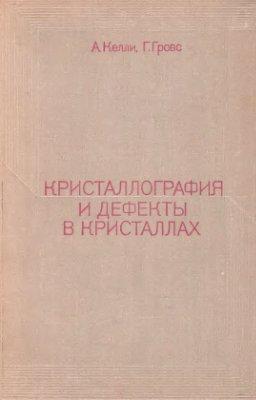 Келли А., Гровс Г. Кристаллография и дефекты в кристаллах
