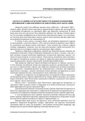 Бірюков І.Ю., Баулін Д.С. Експлуатаційні характеристики стрілецького озброєння при використанні боєприпасів довготривалого зберігання
