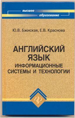 Бжиская Ю.В., Краснова Е.В. Английский язык: информационные системы и технологии