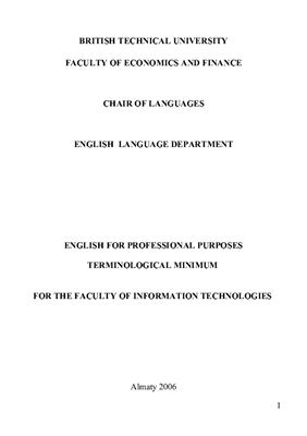 Каржаубаева С.Э., Аканаева С.А. и др. English for Professional Purposes. Terminological minimum for the Faculty of Information Technologies