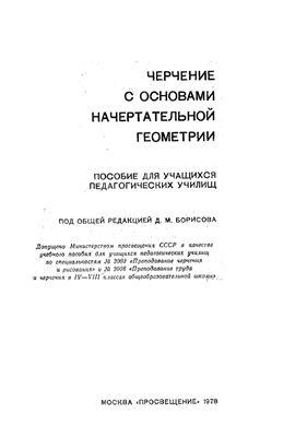 Борисов Д.М. и др. Черчение с основами начертательной геометрии