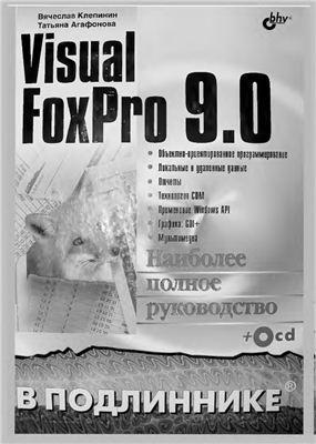Клепинин В.Б., Агафонова Т.П. Visual FoxPro 9.0