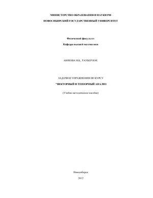 Аюпова Н.Б., Таубер Н.М. Задачи и упражнения по курсу Векторный и тензорный анализ