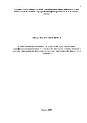 Хасанов Д.И. Введение в физику Земли