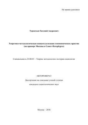 Терентьев Е.А. Теоретико-методологическая концептуализация топонимических практик (на примере Москвы и Санкт-Петербурга)