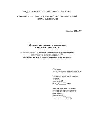 Черданцева А.А. Методические указания к выполнению Курсового проекта по дисциплине Технология упаковочного производства