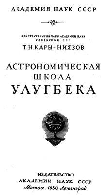 Кары-Ниязов Т.Н. Астрономическая школа Улугбека