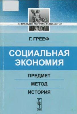 Грееф Гильом де. Социальная экономия. Предмет, метод, история
