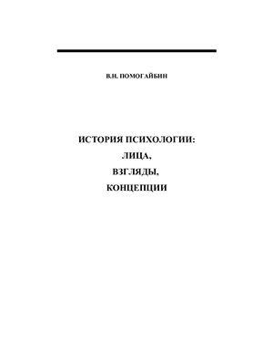 Помогайбин В.Н. История психологии лица, взгляды, концепции