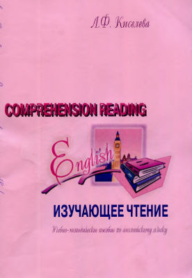 Киселева Л.Ф. Comprehension Reading (Изучающее чтение): Учебно-методическое пособие по английскому языку