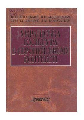 Богуцький Ю.П. Українська культура в європейському контексті