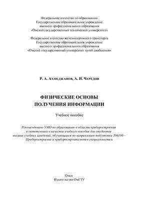 Ахмеджанов Р.А., Чередов А.И. Физические основы получения информации