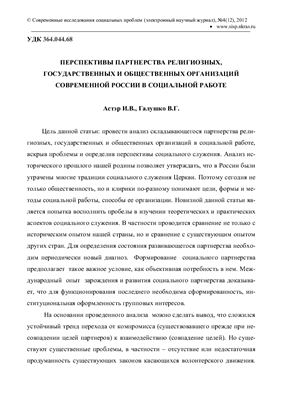 Астэр И.В., Галушко В.Г. Перспективы партнерства религиозных, государственных и общественных организаций современной России в социальной работе