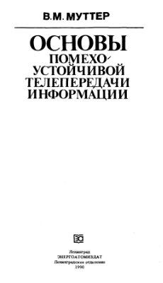 Мутерр В.М. Основы помехоустойчивой телепередачи информации