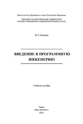 Ехлаков Ю.П. Введение в программную инженерию