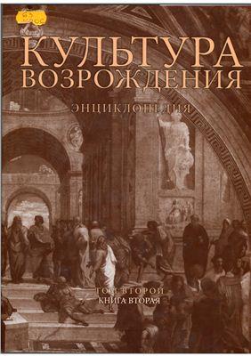 Ревякина Н.В. (ред) Культура Возрождения. Том 2