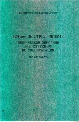 125-мм выстрел ЗВБМ13. Техническое описание и инструкция по эксплуатации