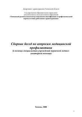 Лекции- Сборник бесед по вопросам медицинской профилактики (в помощь специалистам учреждений первичной медико-санитарной помощи)