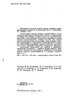 Посыпайко В.И. (ред), Алексеева Б.А. (ред) Диаграммы плавкости солевых систем. Часть 5. Тройные взаимные системы