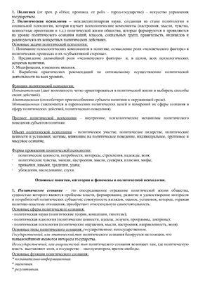 Доклад основные понятия, категории и феномены политической психологии