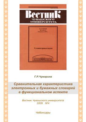 Чумарина Г.Р. Сравнительная характеристика электронных и бумажных словарей в функциональном аспекте