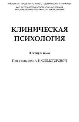 Холмогорова А.Б. (ред.) Клиническая психология. Том 1(только первые 19 страниц)