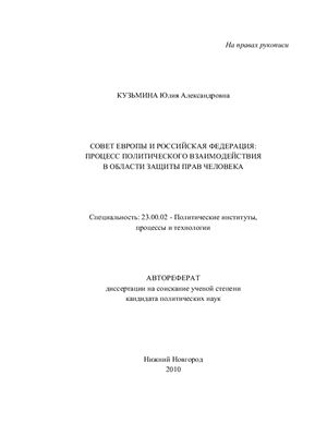 Кузьмина Ю.А. Совет Европы и Российская Федерация: процесс политического взаимодействия в области защиты прав человека
