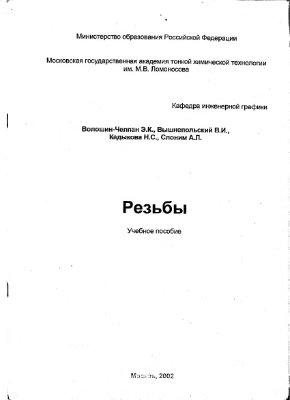 Волошин-Челпан Э.К., Вышнепольский В.И., Кадыкова Н.С., Слоним А.Л. Резьбы