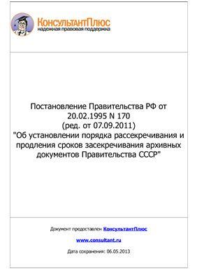 Постановление Правительства РФ от 20.02.1995 N170 (ред. от 07.09.2011)