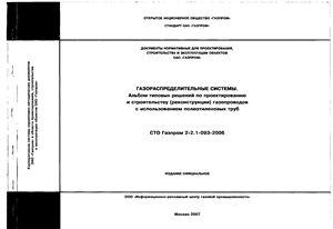 СТО Газпром 2-2.1-093-2006 Газораспределительные системы. Альбом типовых решений по проектированию и строительству (реконструкции) газопроводов с использованием полиэтиленовых труб
