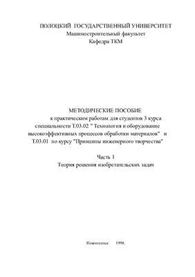 Лисовский А.Л., Кравченко Н.Л. (сост.) Принципы инженерного творчества. Часть 1