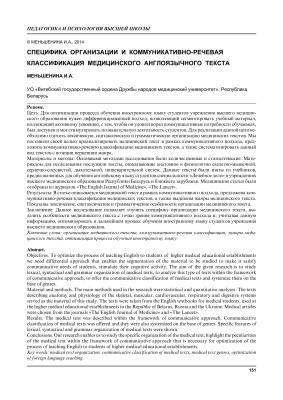 Меньшенина И.А. Специфика организации и коммуникативно-речевая классификация медицинского англоязычного текста