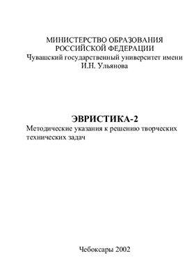Михайлов В.А. Эвристика - 2. Методические указания к решению творческих технических задач