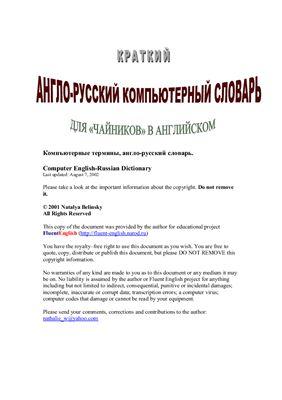 Belinsky Natalya. Computer English-Russian Dictionary