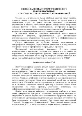 Афанасьев С. Оценка качества систем электронного документооборота и персонала, управляющего документацией