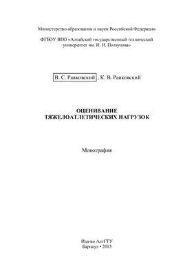 Равковский В.С., Равковский К.В. Оценивание тяжелоатлетических нагрузок