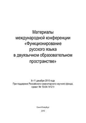 Материалы международной конференции Функционирование русского языка в двуязычном образовательном пространстве