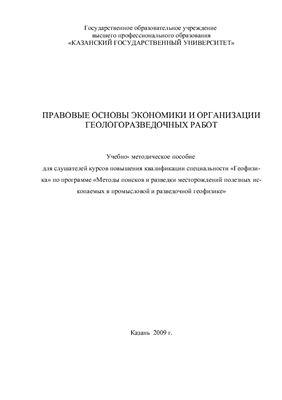 Гафуров Ш.З. (сост.) Правовые основы экономики и организации геологоразведочных работ