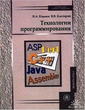 Камаев В.А., Костерин В.В. Технологии программирования