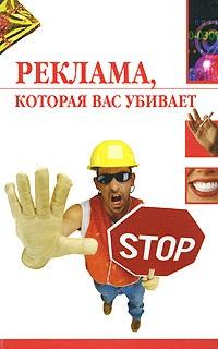 Светлакова Н. Реклама, которая вас убивает