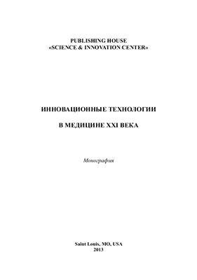 Матросова И.В., Евдокимов В.В., Каскаева Д.С. и др. Инновационные технологии в медицине XXI века