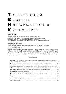 Таврический вестник информатики и математики 2007 №2