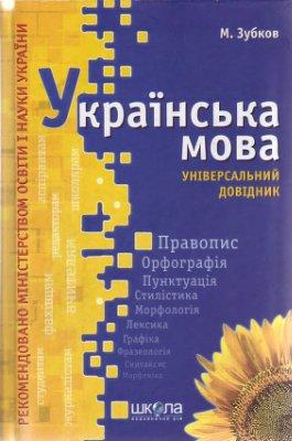 Зубков М. Українська мова. Універсальний довідник