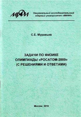Муравьев С.Е. Задачи по физике олимпиады Росатом-2009 (с решениями и ответами)