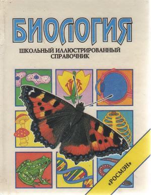 Стокли К. Биология. Школьный иллюстрированный справочник